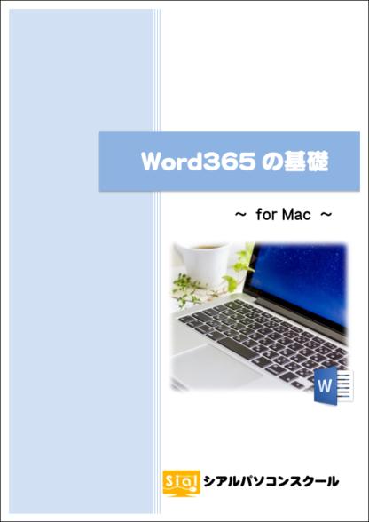 Word365 for mac 基礎テキスト